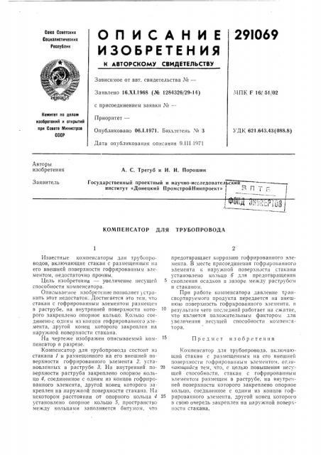 В п т г;'mjiiml?m i (патент 291069)