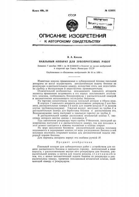 Паяльный аппарат для зубопротезных работ (патент 123031)