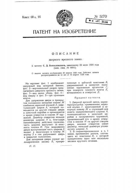 Дверной врезной замок (патент 5170)