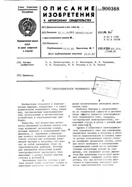 Электродвигатель переменного тока (патент 900368)
