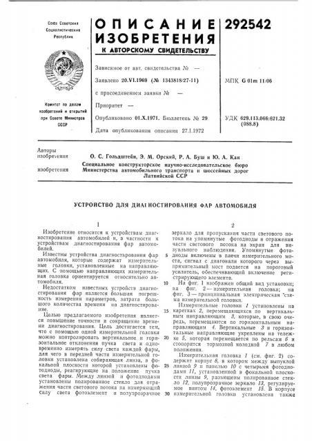 Устройство для диагностирования фар автомобиля (патент 292542)