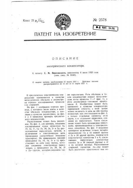 Электрический конденсатор (патент 2578)
