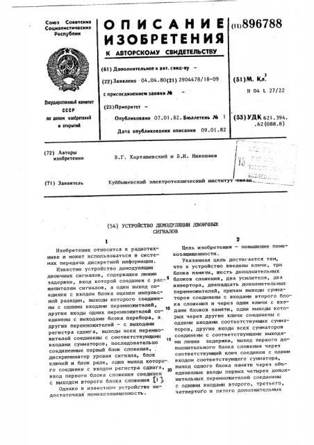 Устройство демодуляции двоичных сигналов (патент 896788)