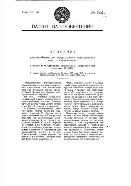 Приспособление для предохранения электрических ламп от вывинчивания (патент 4851)