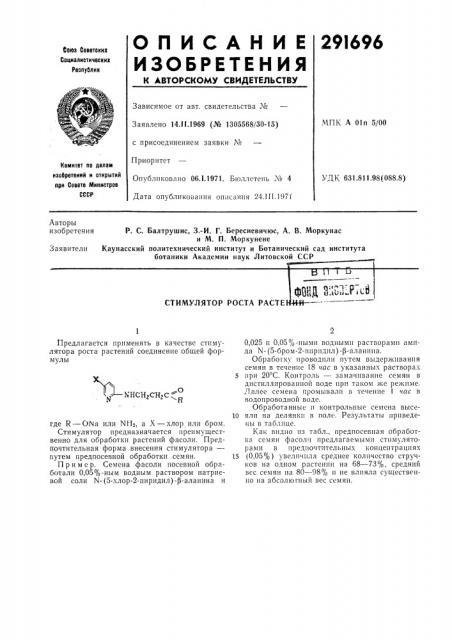 Стимулятор роста растен4*й (патент 291696)