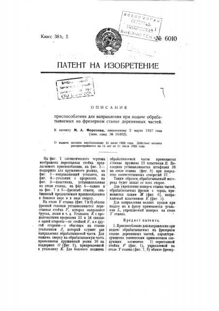 Приспособление для направления при подаче обрабатываемых на фрезерном станке деревянных частей (патент 6010)