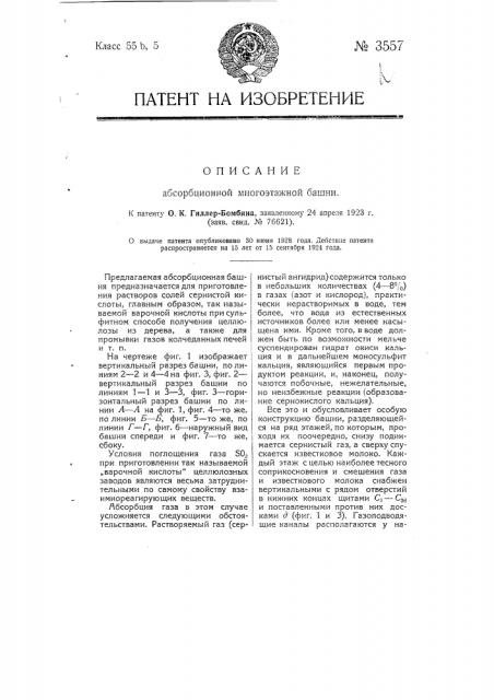 Абсорбционная многоэтажная башня (патент 3557)
