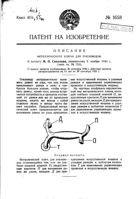 Металлический ключ для пчеловодов (патент 1658)