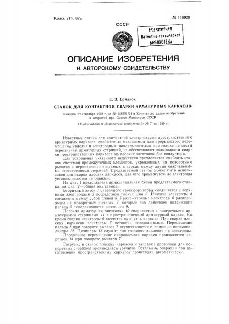 Станок для сварки арматурных каркасов (патент 118928)