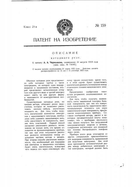 Катодное реле (патент 159)