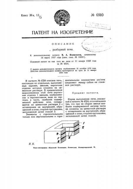 Разборная печь (патент 6910)