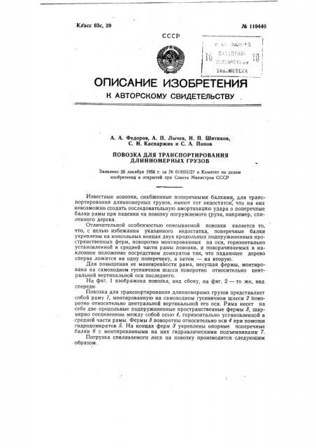 Повозка для транспортирования длинномерных грузов (патент 119440)