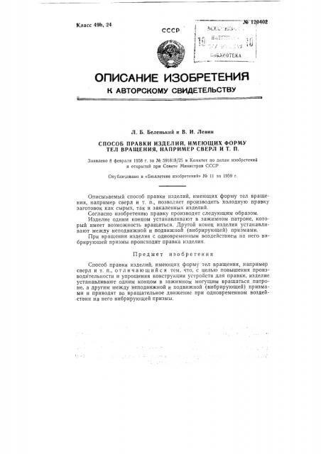 Способ правки изделий, имеющих форму тел вращения, например, сверл и т.п. (патент 120402)