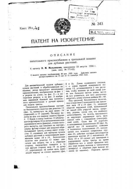 Питательное приспособление к трепальной машине для лубовых растений (патент 343)