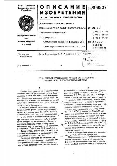 Способ разделения смеси бензальдегид-фенол или бензальдегид- о-крезол (патент 899527)
