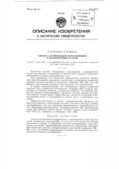Способ азотирования нержавеющих и жаропрочных сталей (патент 118674)