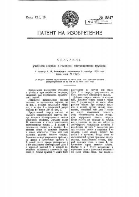Учебный снаряд (патент 5847)