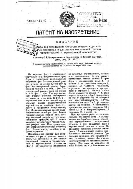 Прибор для определения скорости течения воды в открытых бассейнах и для записи отклонений течения в горизонтальной и вертикальной плоскостях (патент 8436)