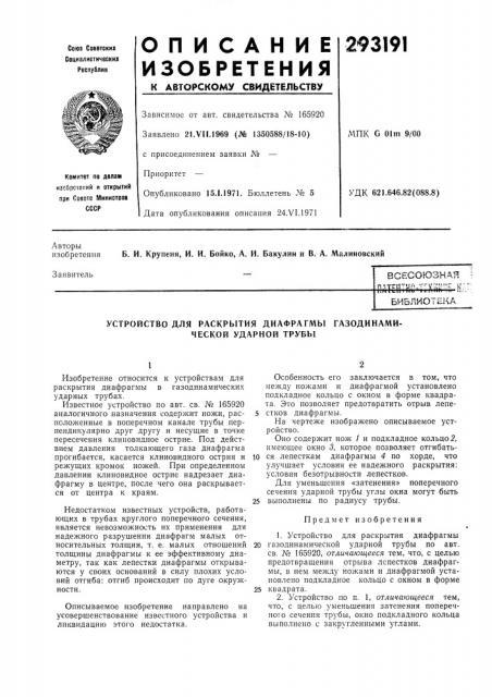 Устройство для раскрытия диафрагмы газодинамической ударной трубы (патент 293191)