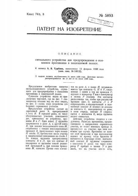 Сигнальное устройство для предупреждения о появлении противника в защищаемой полосе (патент 5893)