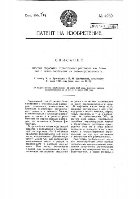 Способ обработки строительных растворов или бетона с целью сообщения им водонепроницаемости (патент 4939)