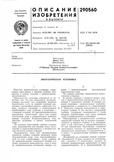 Энергетическая установка (патент 290560)