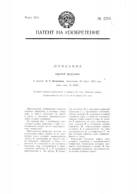 Паровая форсунка (патент 2210)