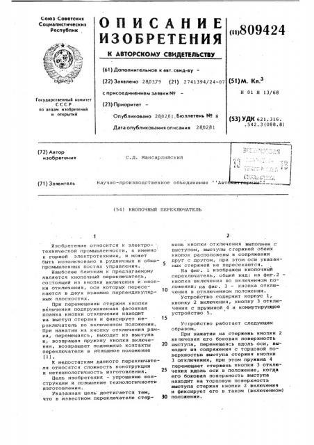 Кнопочный переключатель (патент 809424)