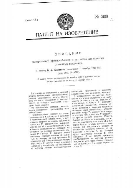 Контрольное приспособление к автоматам для продажи различных предметов (патент 2108)