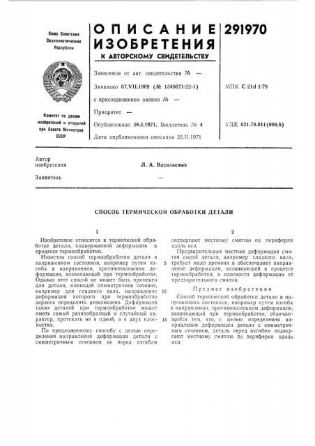 Способ термической обработки детали (патент 291970)