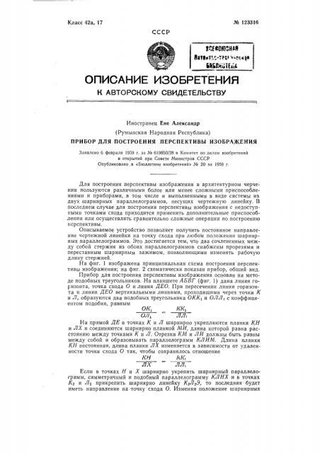 Прибор для построения перспективы изображения (патент 123316)