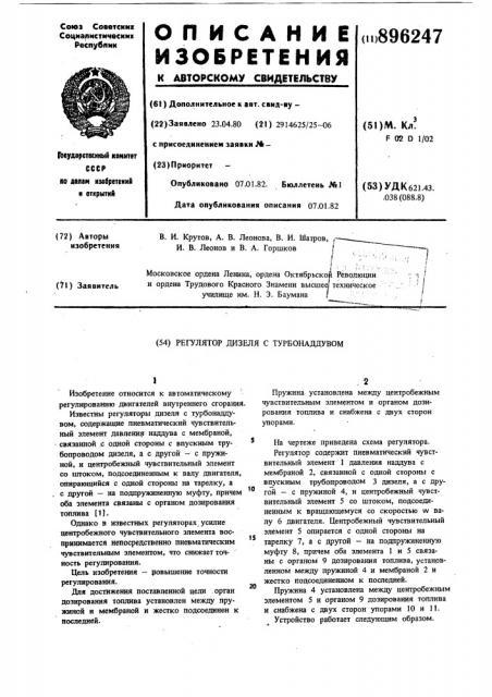 Регулятор дизеля с турбонаддувом (патент 896247)