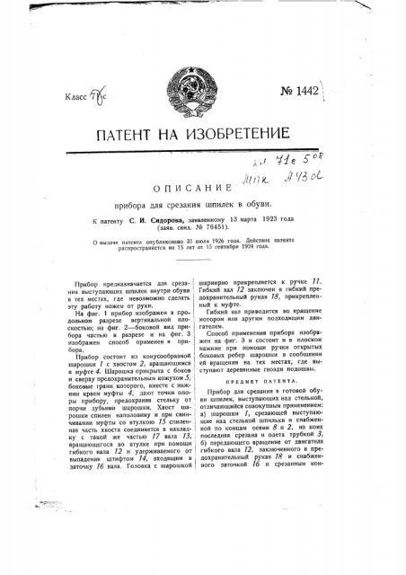 Прибор для срезания шпилек в обуви (патент 1442)