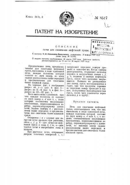 Печь для сжигания нефтяной грязи (патент 8517)