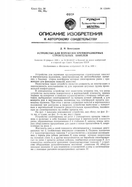 Устройство для перевозки крупноразмерных строительных панелей (патент 123044)