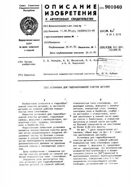 Установка для гидроабразивной очистки деталей (патент 901040)