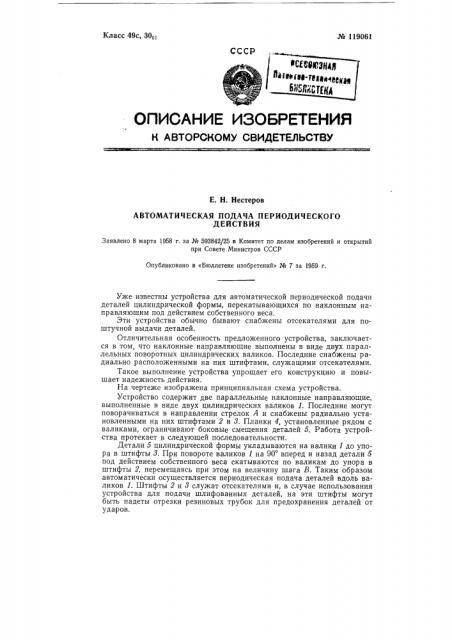 Автоматическая подача периодического действия (патент 119061)