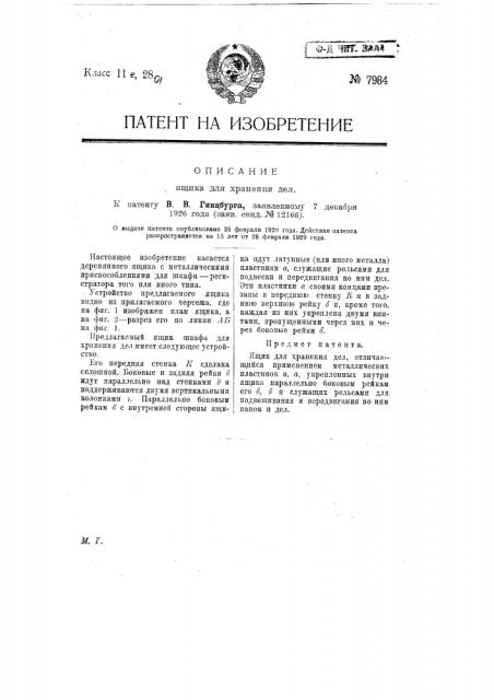 Ящик для хранения дел (патент 7984)