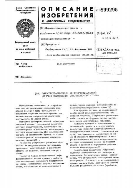 Электромагнитный дифференциальный датчик положения свариваемого стыка (патент 899295)