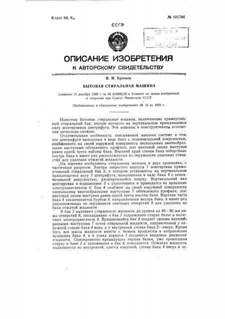 Бытовая стиральная машина (патент 121766)