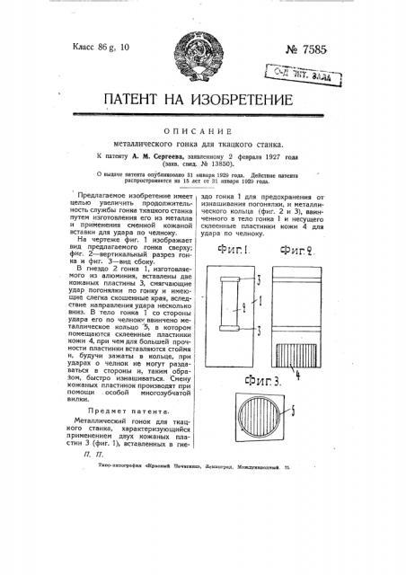 Металлический гонок для ткацкого станка (патент 7585)