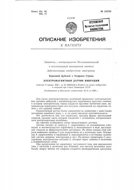 Электромагнитный датчик вибраций (патент 123728)