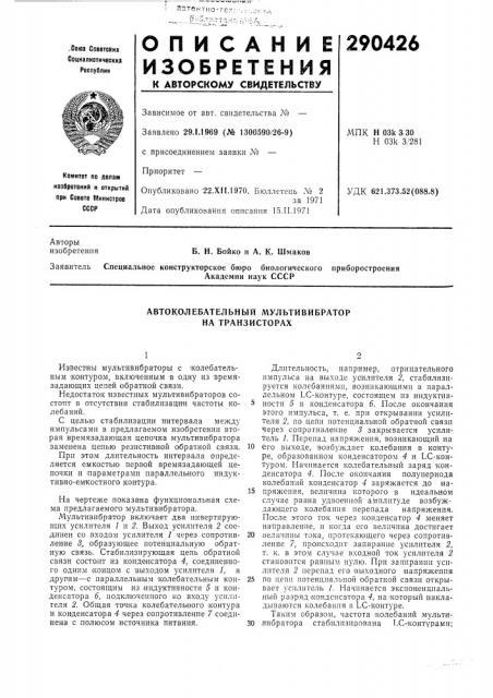 Автоколебательный мультивибратор на транзисторах (патент 290426)