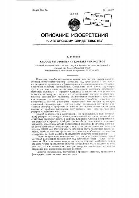 Способ изготовления контактных растров (патент 121029)