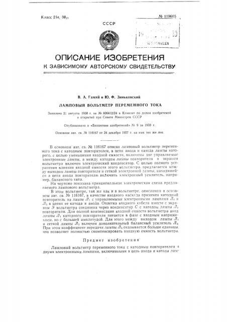 Ламповый вольтметр переменного тока (патент 119605)