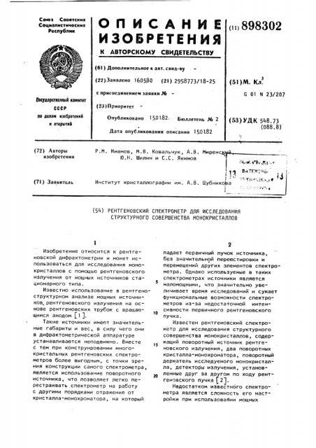 Рентгеновский спектрометр для исследования структурного совершенства монокристаллов (патент 898302)