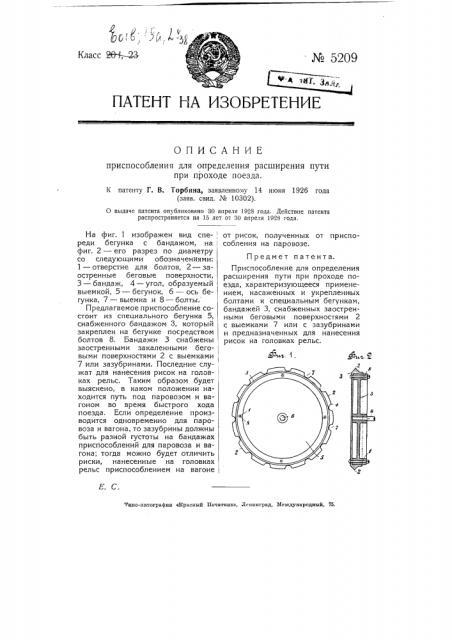 Приспособление для определения расширения пути при проходе поезда (патент 5209)