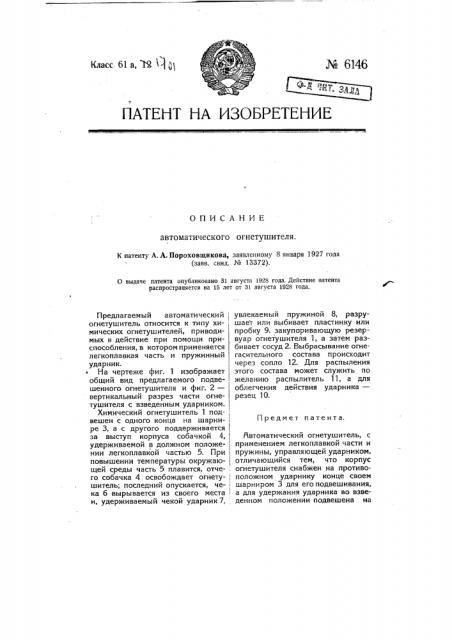 Автоматический огнетушитель (патент 6146)