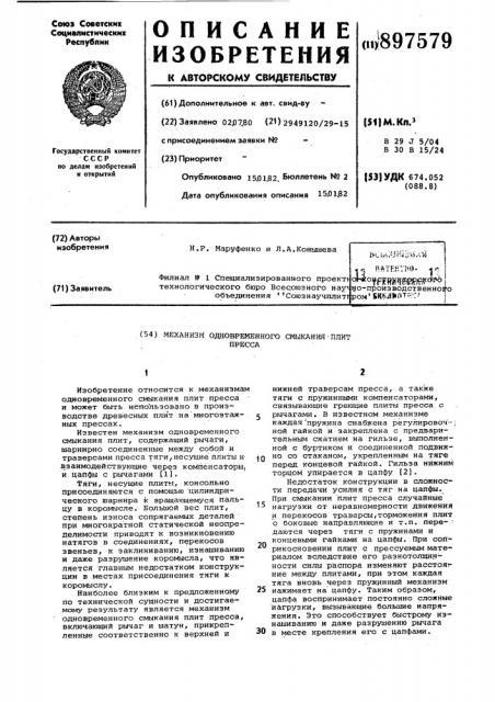 Механизм одновременного смыкания плит пресса (патент 897579)