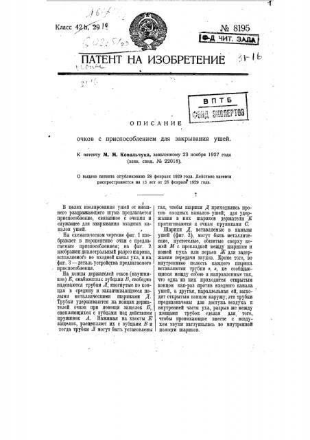 Очки с приспособлением для закрывания ушей (патент 8195)
